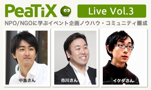 PeaTiX Live! Vol.3