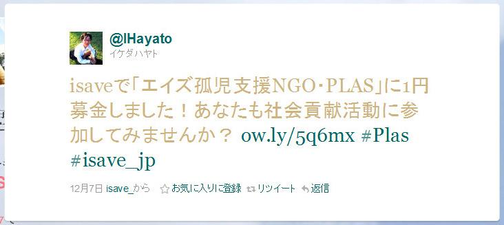 Twitter-@IHayato-isave