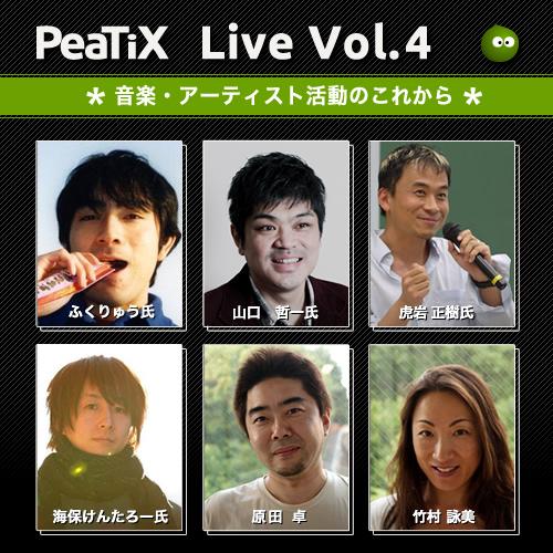 PeaTiX Live! Vol.4 音楽・アーティスト活動のこれから 〜Direct to Fan (D2F) マーケティング時代のサバイバル術〜