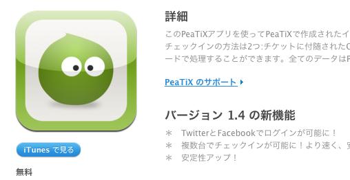 iphone_app_ver1.4
