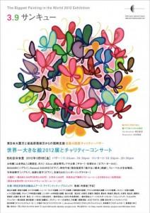 世界一大きな絵2012展とチャリティーコンサート