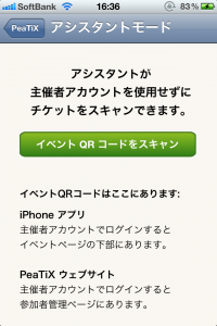 peatix_app_ver1.4_4