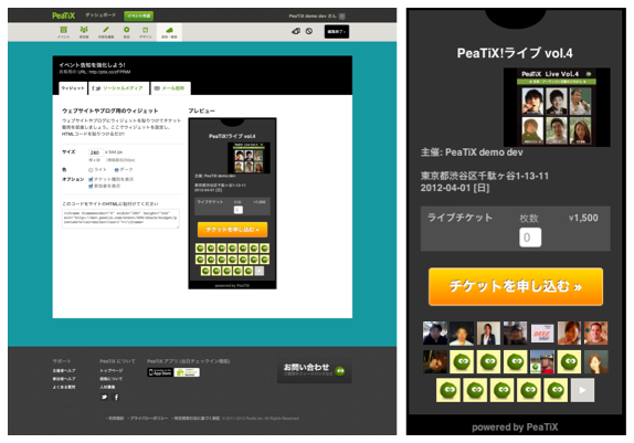 PeaTiX Widget screen