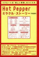 ホットペッパー式