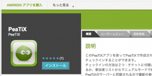 android_store_app