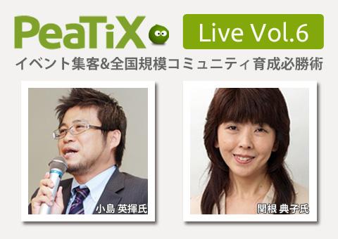 PeaTiX Live vol.6