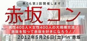 第2回赤坂コン