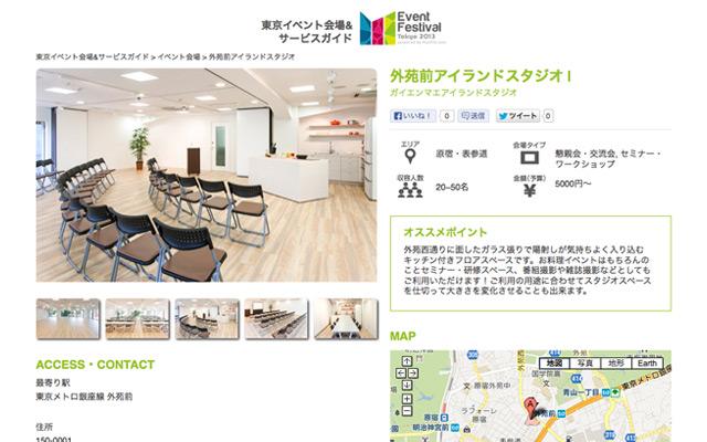 東京イベント会場&サービスガイド