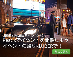 Peatix × UBER キャンペーン