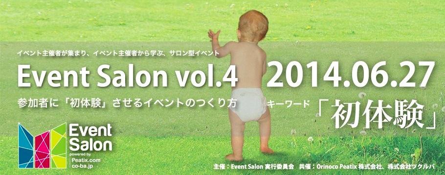 Event Salon vol.4