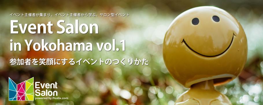EventSalon in Yokohama vol.1