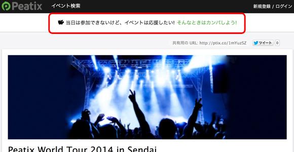 イベントページ