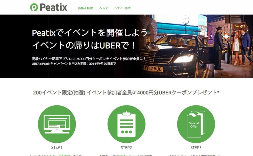 UBER × Peatix キャンペーン