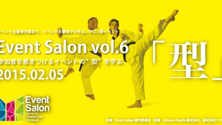 EventSalon vol.6