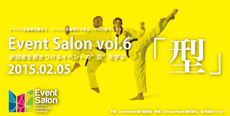 EventSalon vol.6