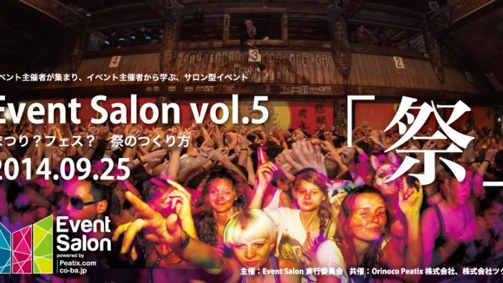 EventSalon vol.5
