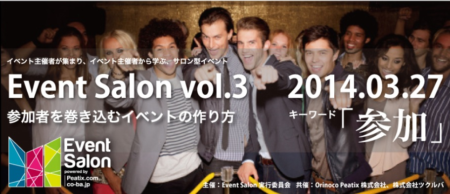 Event Salon vol.3
