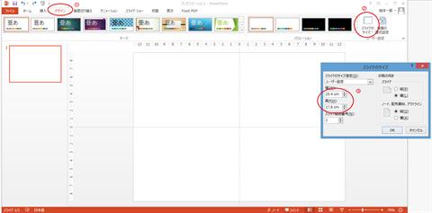パワーポイントのスライドの大きさを設定する