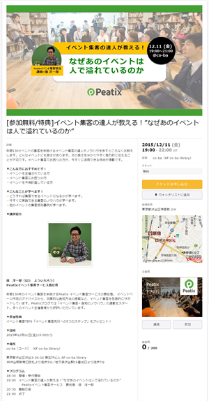 イベントページ例