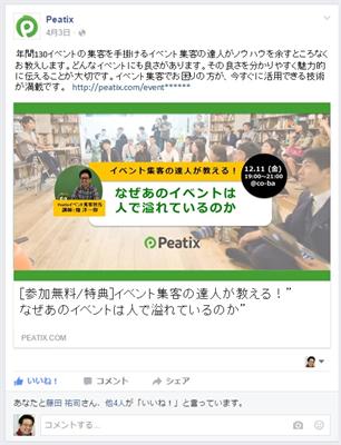 イベント集客のためのFacebook投稿例