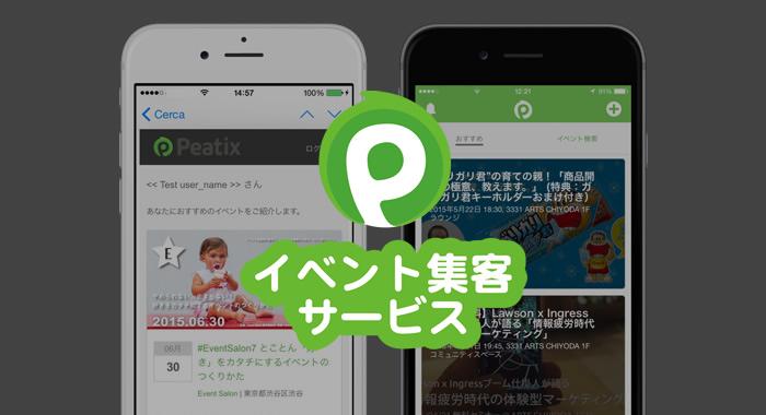 Peatixセミナー集客サービス