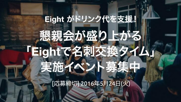 オンライン名刺交換のEightがドリンクスポンサーに!