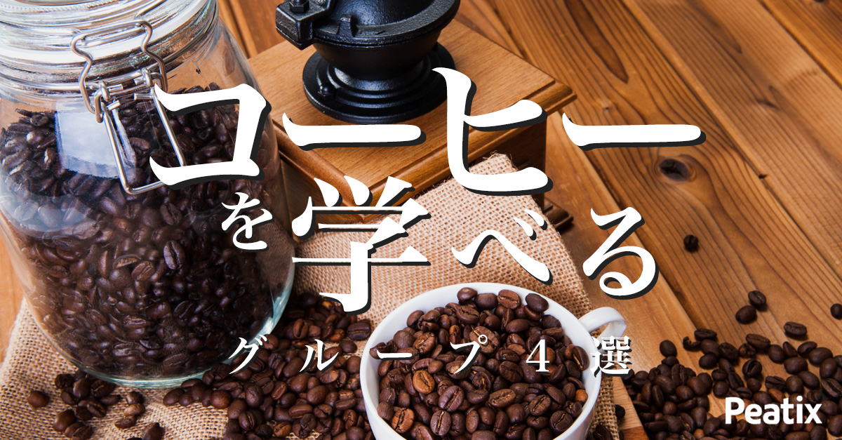 「飲むだけ」じゃもったいない!サードウェーブコーヒーを体験できるグループ4選