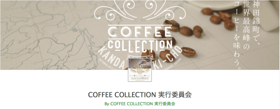 COFFEE COLLECTION 実行委員会