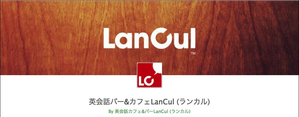 英会話バー&カフェ LanCul(ランカル)