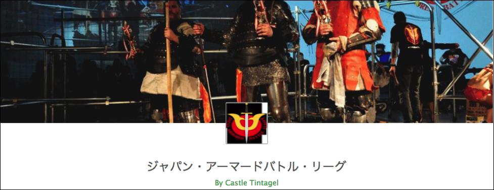 ジャパン・アーマードバトル・リーグ(Japan Armored Battle League)
