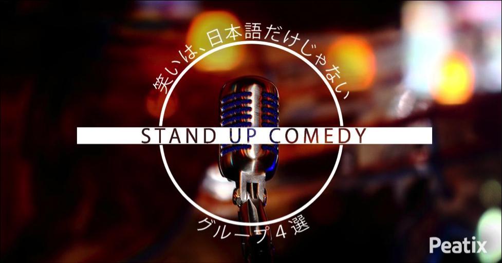 お笑いは日本人だけのものじゃない!外国人の英語コメディが楽しめるグループ4選