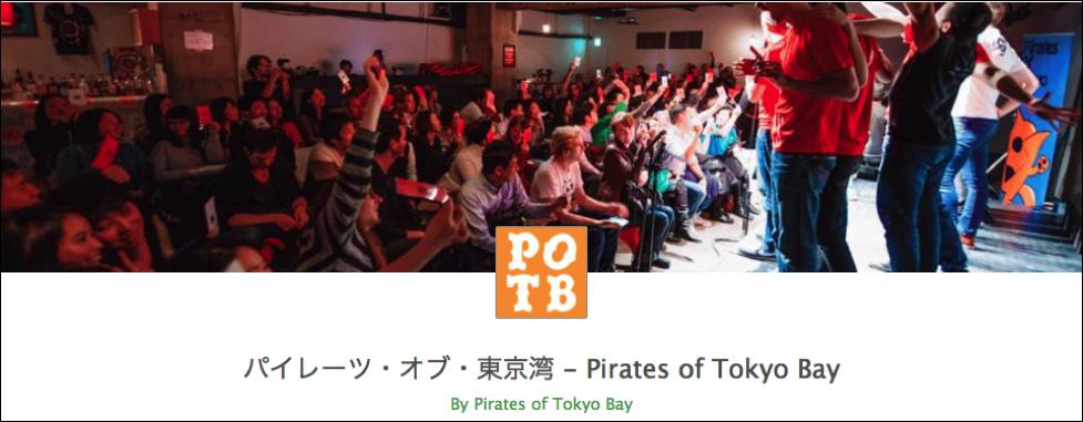 パイレーツ・オブ・東京湾 - Pirates of Tokyo Bay