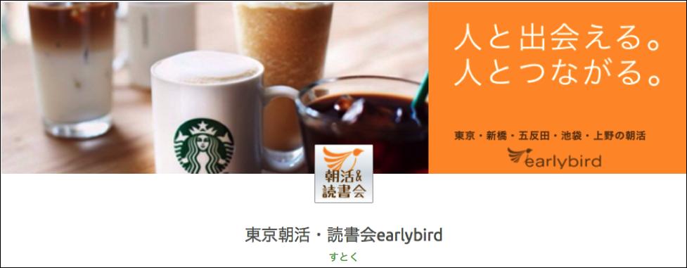 東京朝活・読書会earlybird