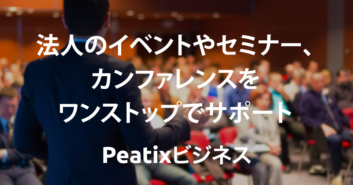 Peatixビジネス