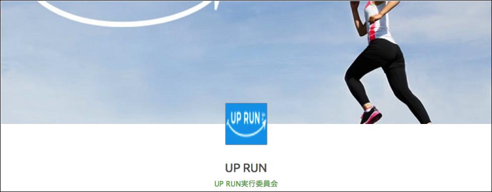 UP RUN