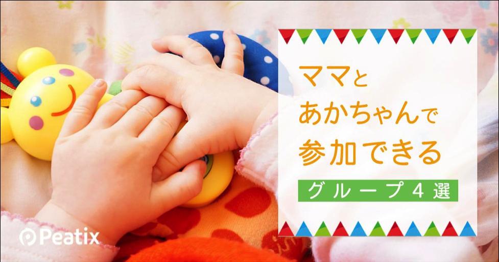 赤ちゃん連れで参加したい!ママの「知りたい」「やりたい」が見つかるイベントグループ4選