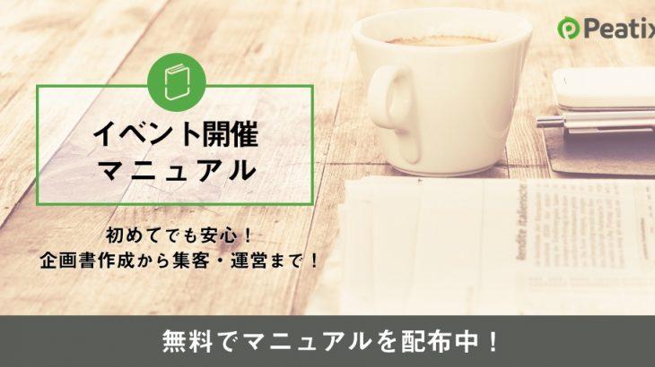 イベント企画マニュアル配布中