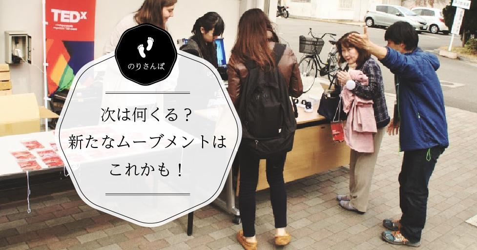 運営者・参加者が一体となって作りあげたTEDxTokushimaU:のりさんぽ#2
