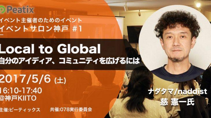 イベントサロン神戸vol1慈さんキービジュアル