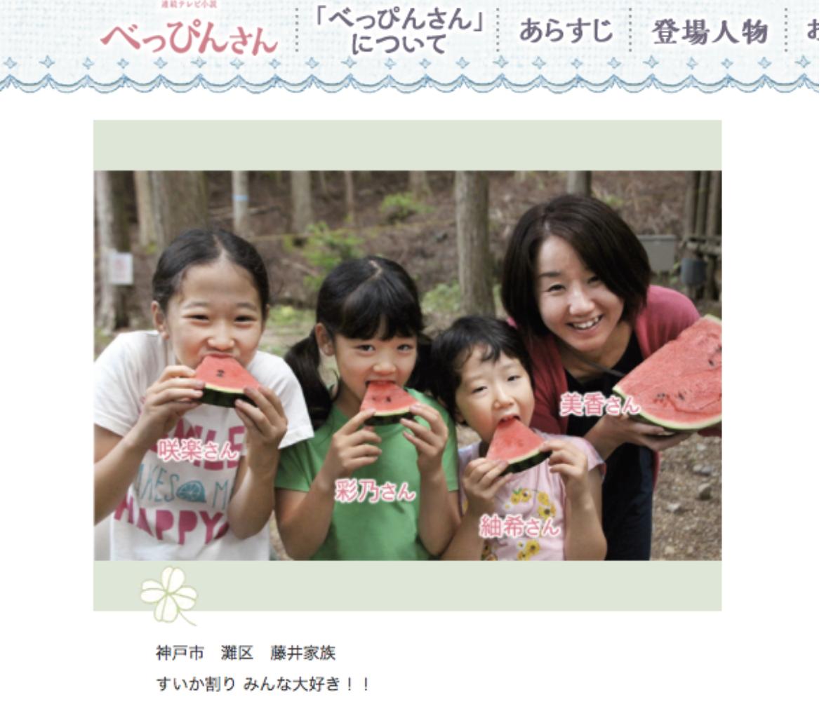 イベントサロン神戸藤井さんご家族の写真