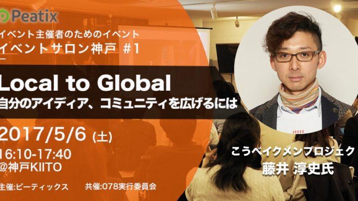 イベントサロン神戸vol1藤井さんキービジュアル