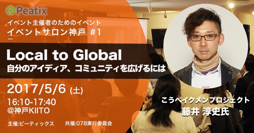 イベントサロン神戸DAY1藤井さんキービジュアル