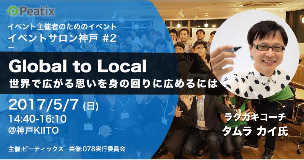 イベントサロン神戸vol.1DAY2タムカイさんkey