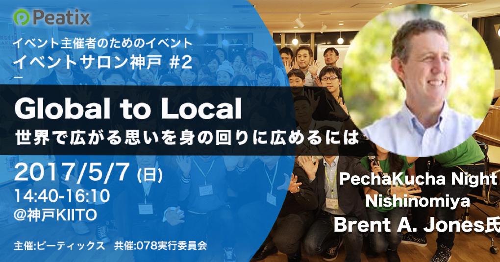 イベントサロン神戸vol.1DAY2Brentさんkey