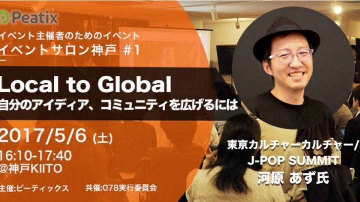 イベントサロン神戸vol1 河原あずさんキービジュアル