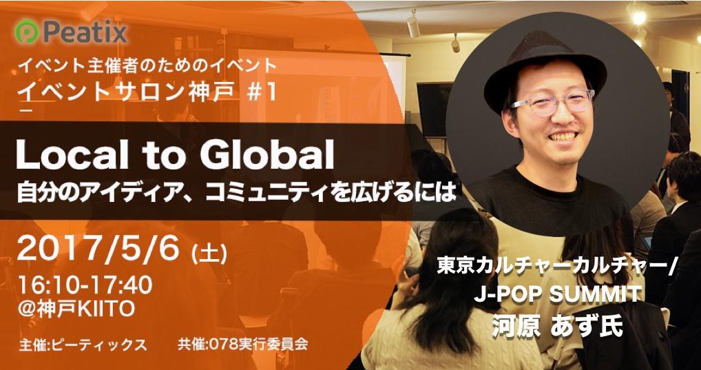 イベントサロン神戸vol.1 河原あずさんキービジュアル