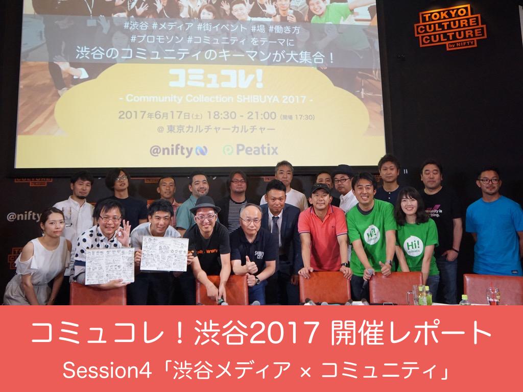 コミュコレ!session4_key