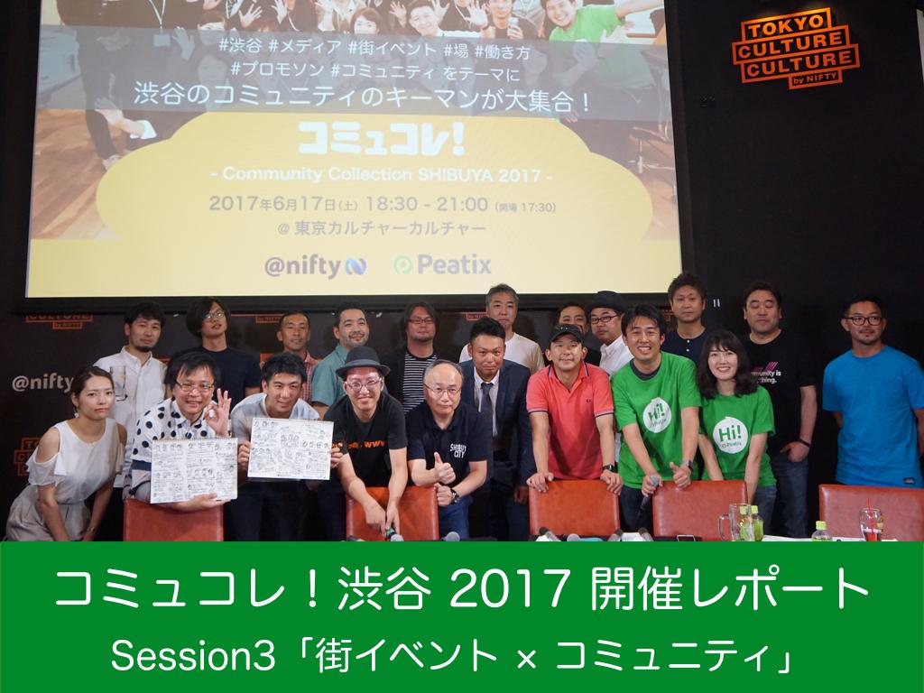 コミュコレ!session3_cover