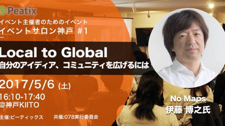 イベントサロン神戸vol1伊藤さんキービジュアル