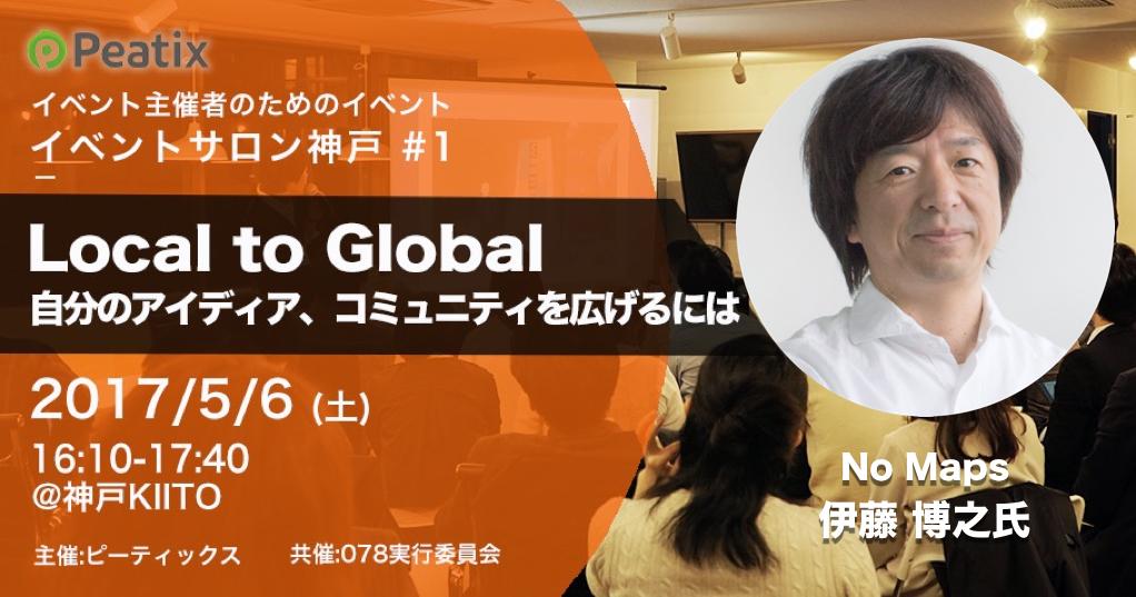 イベントサロン神戸伊藤さんキービジュアル